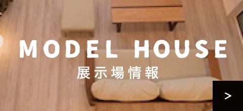MODEL HOUSE 展示場情報